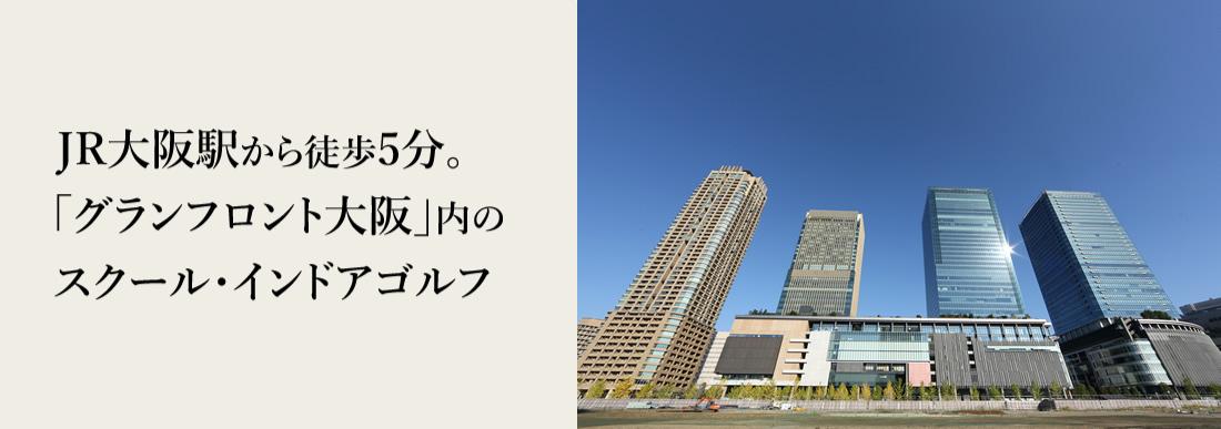 JR大阪駅から徒歩5分。「グランフロント大阪」内のゴルフスクール&フィッティングスタジオ