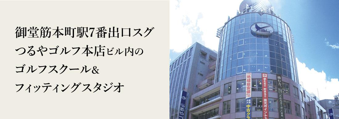 御堂筋本町駅7番出口スグ つるやゴルフ本店6・7階のゴルフスクール&フィッティングスタジオ
