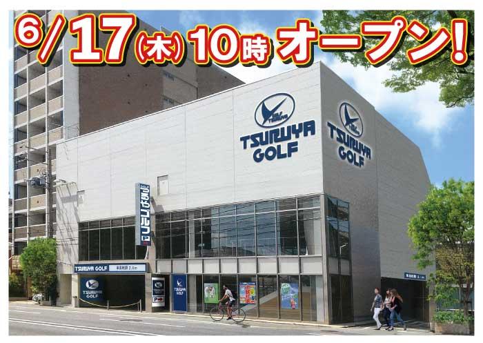 京都丸太町店 6/17(木)10時オープン!