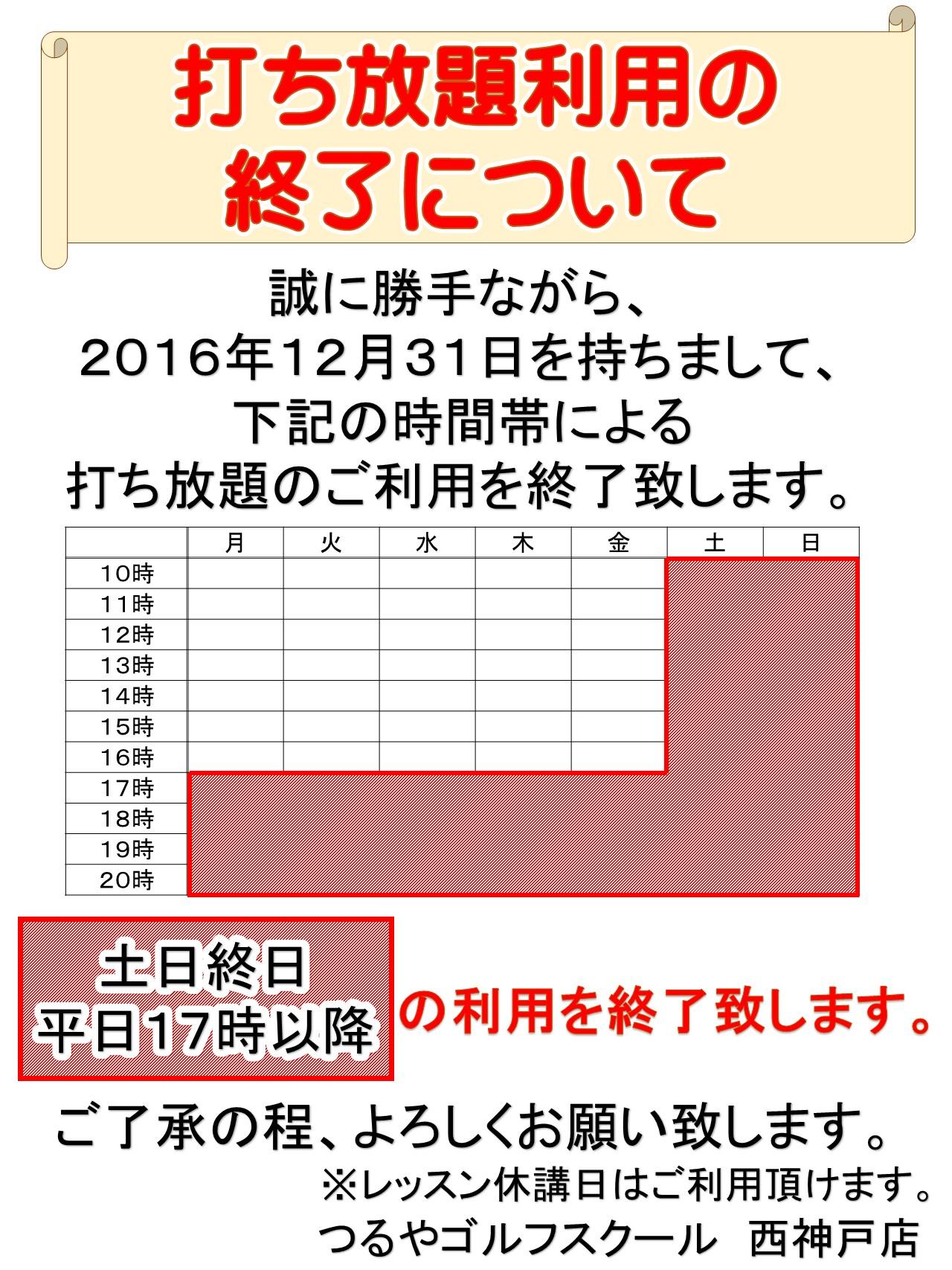 《ゴルフスクール西神戸》打ち放題利用の終了について