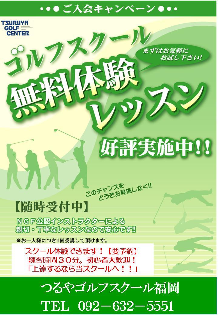 《ゴルフスクール福岡》無料体験レッスン
