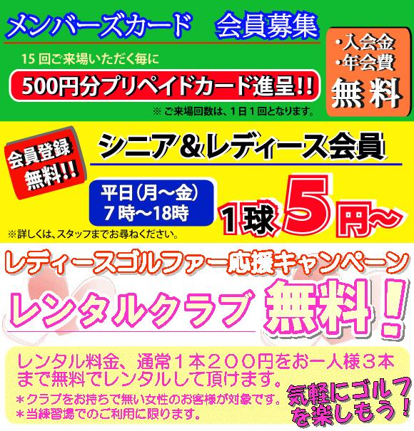 《ゴルフセンター鈴鹿》入会金・年会費無料