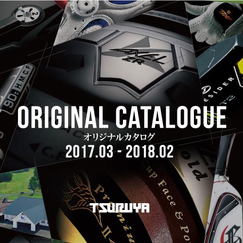 2017オリジナル総合カタログ