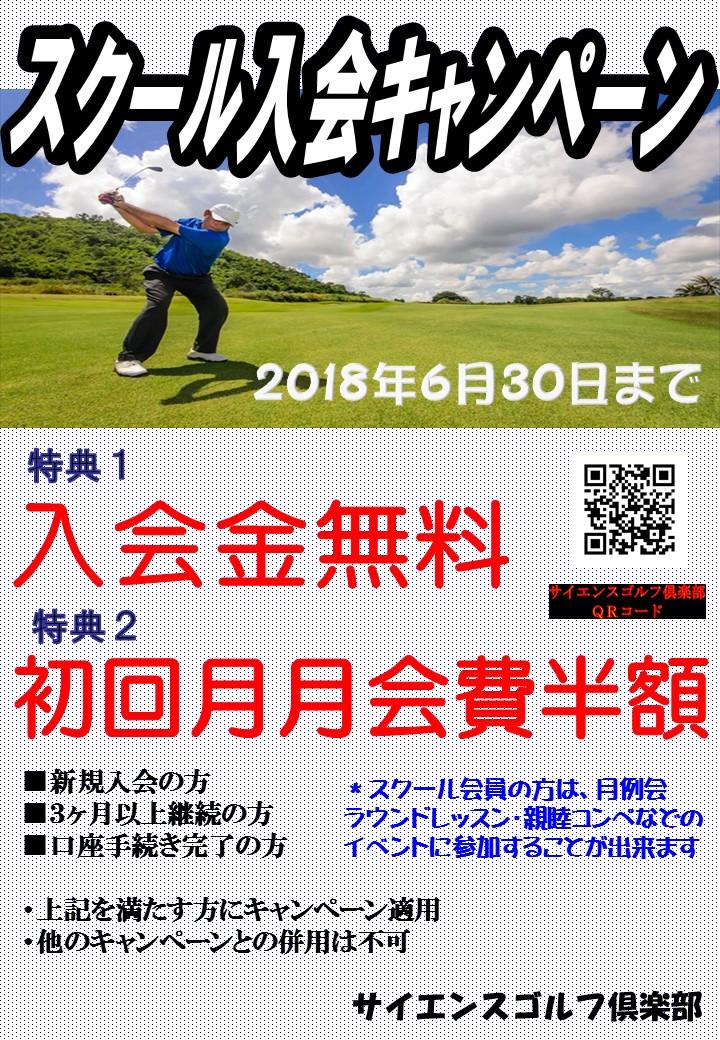 《サイエンスゴルフ倶楽部》スクール入会キャンペーン