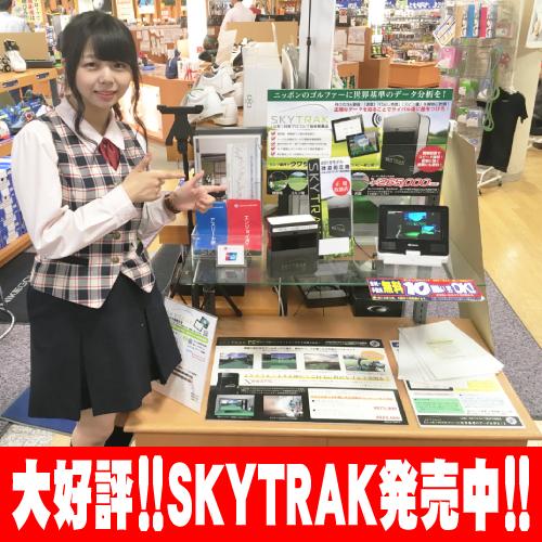 大好評!!SKYTRAK発売中!!