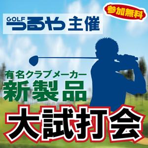 有名クラブメーカー新製品クラブ「大試打会」