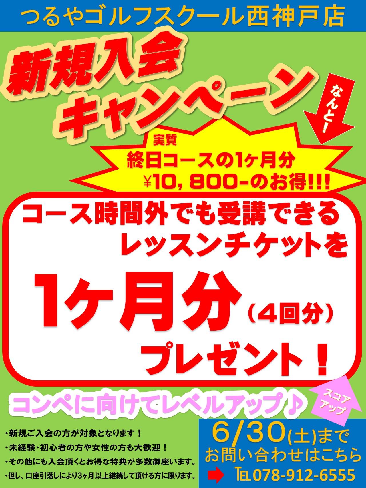 《西神戸》新規入会キャンペーン