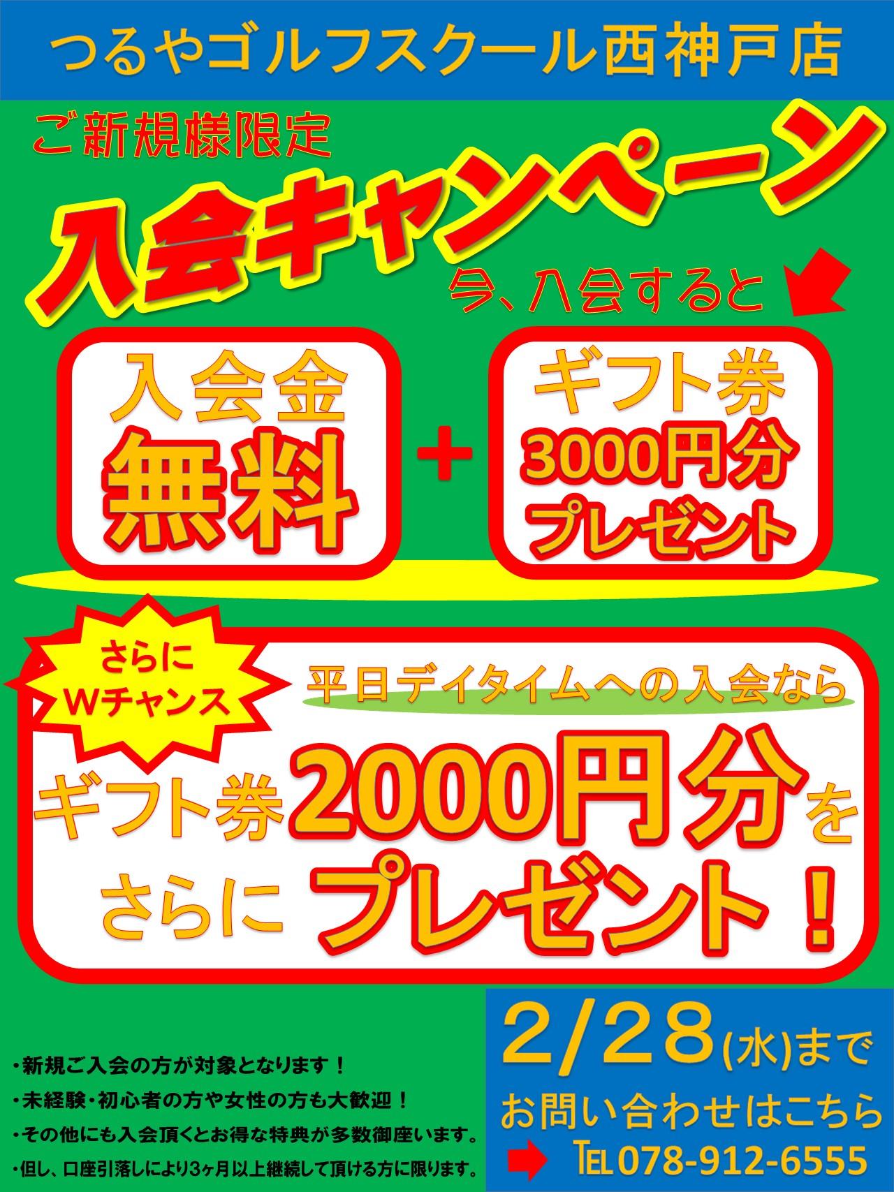 《西神戸》1月度キャンペーン