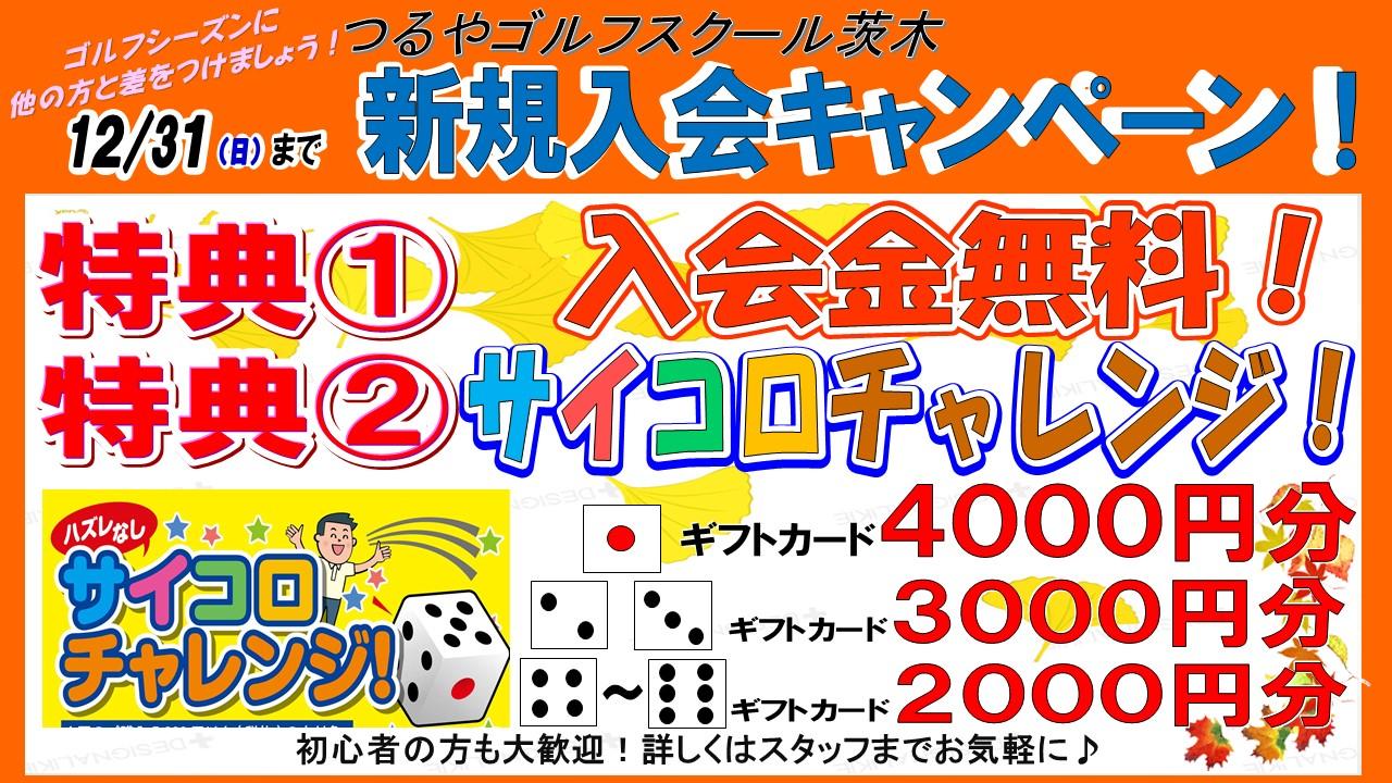 《茨木》スクール入会キャンペーン