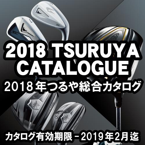 2018オリジナル総合カタログ