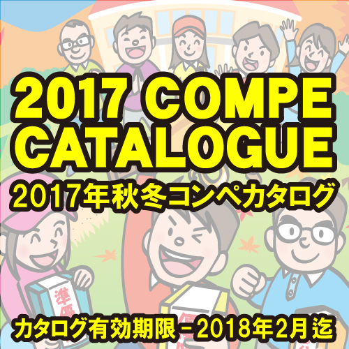 2017_秋冬コンペカタログ