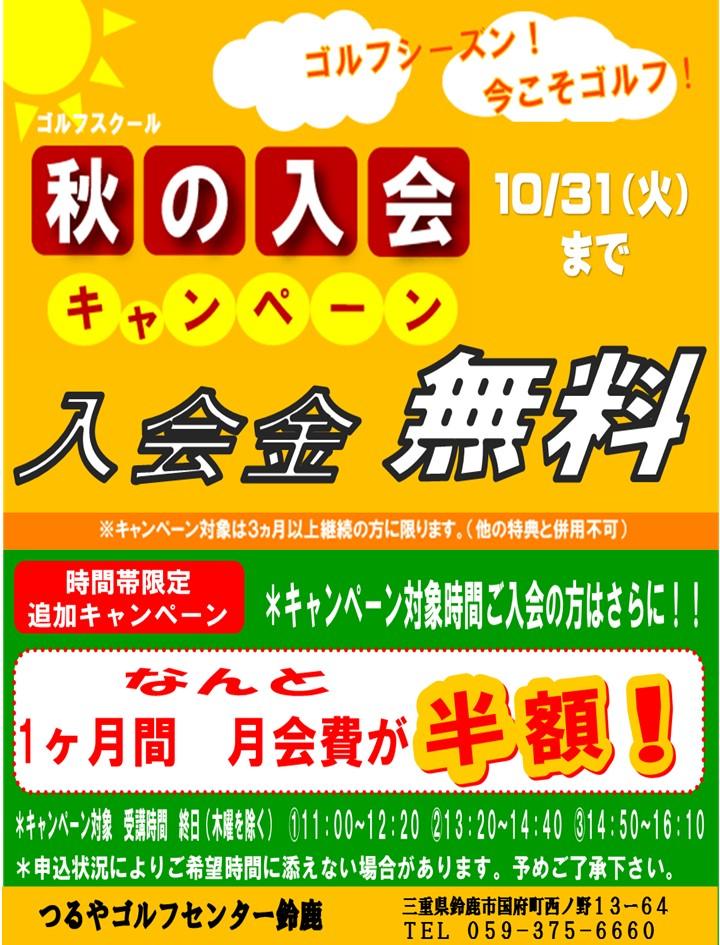 《鈴鹿》スクール入会キャンペーン