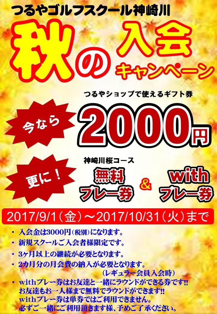 《神崎川》秋のスクール入会キャンペーン