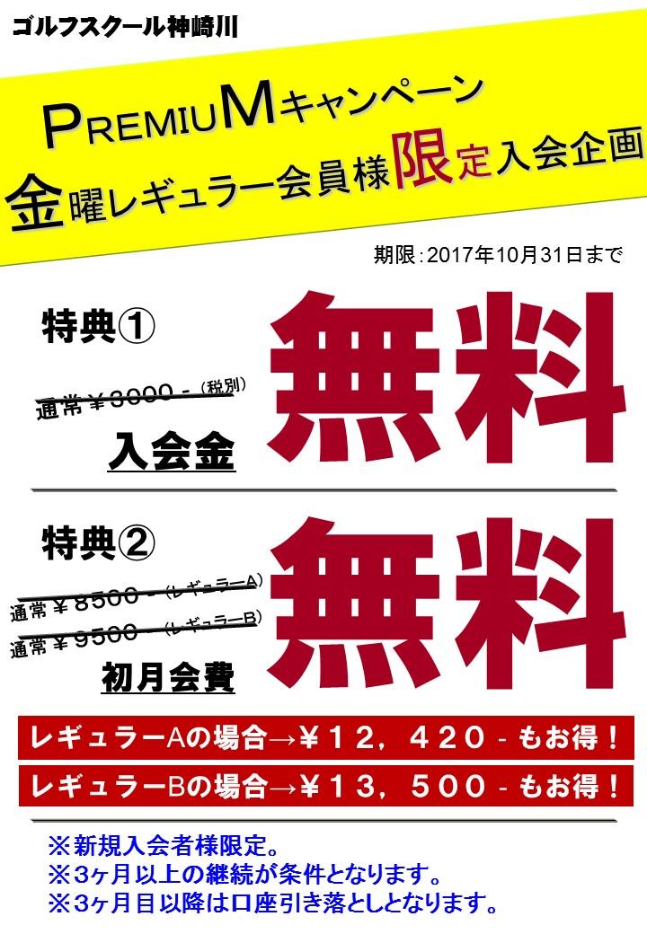 《神崎川》金曜レギュラー会員入会キャンペーン