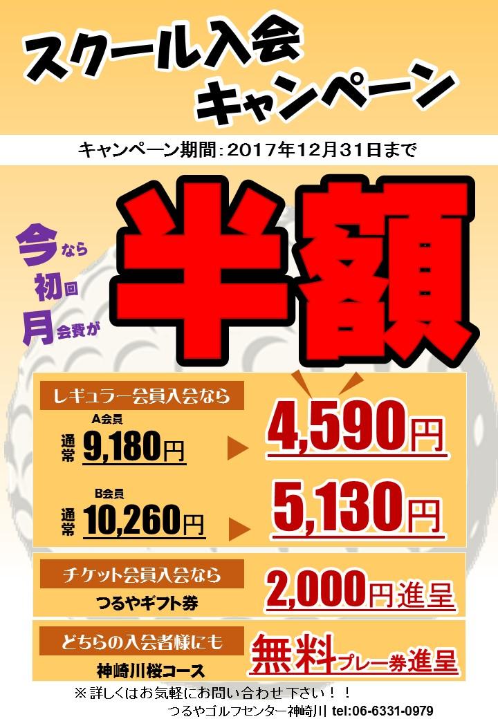 《神崎川》スクール入会キャンペーン