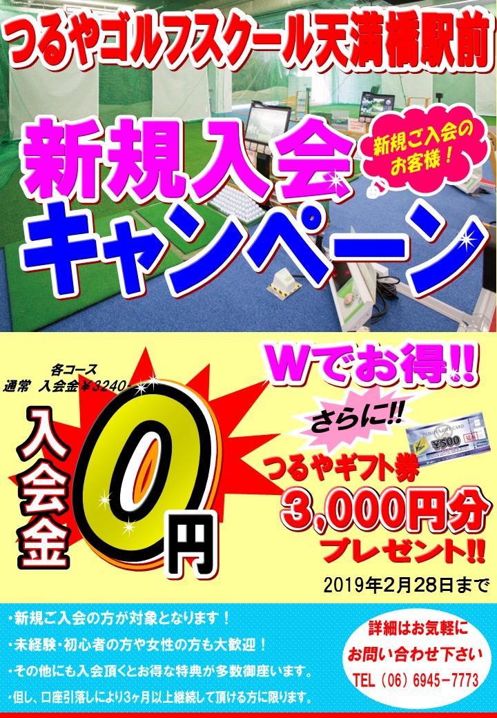 《天満橋》新規入会キャンペーン