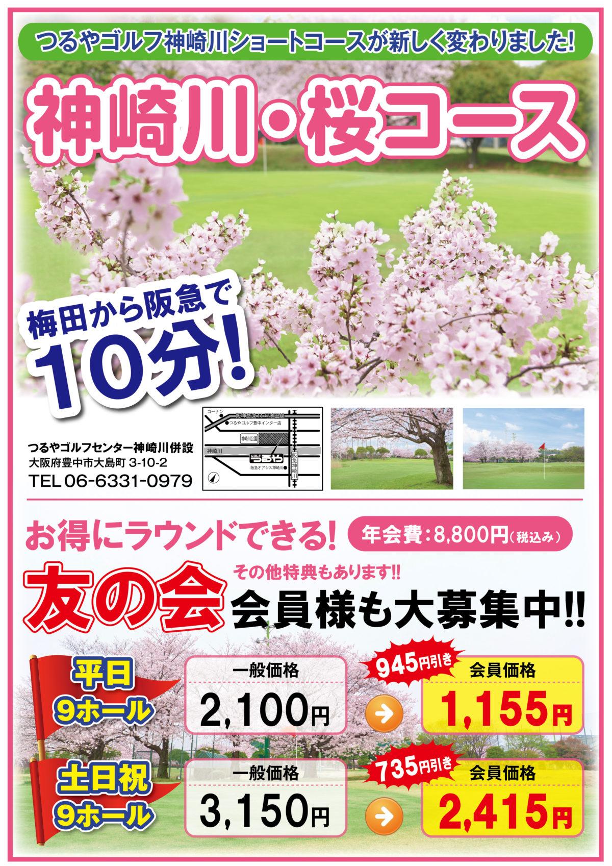《神崎川》桜コース