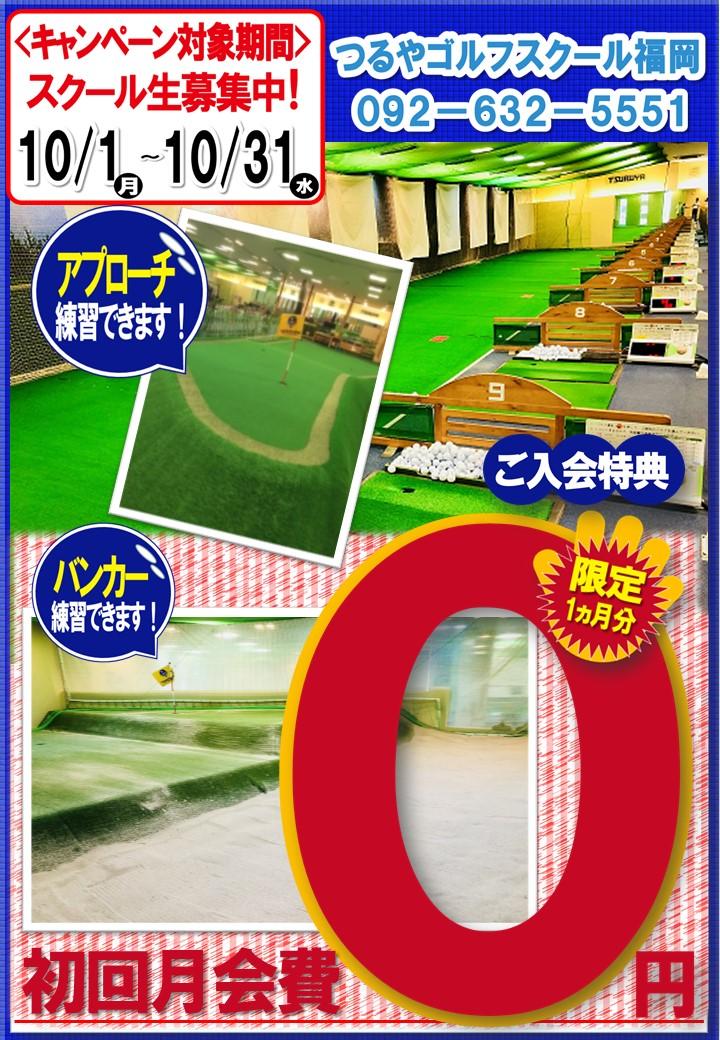 《ゴルフスクール福岡》スクール新規入会キャンペーン