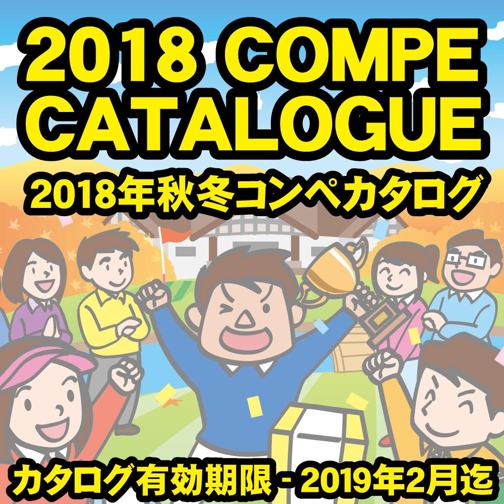 2018_春夏コンペカタログ