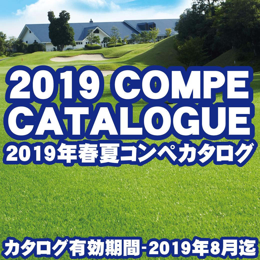 2019_春夏コンペカタログ