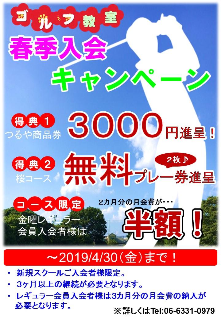 《神崎川》入会キャンペーン