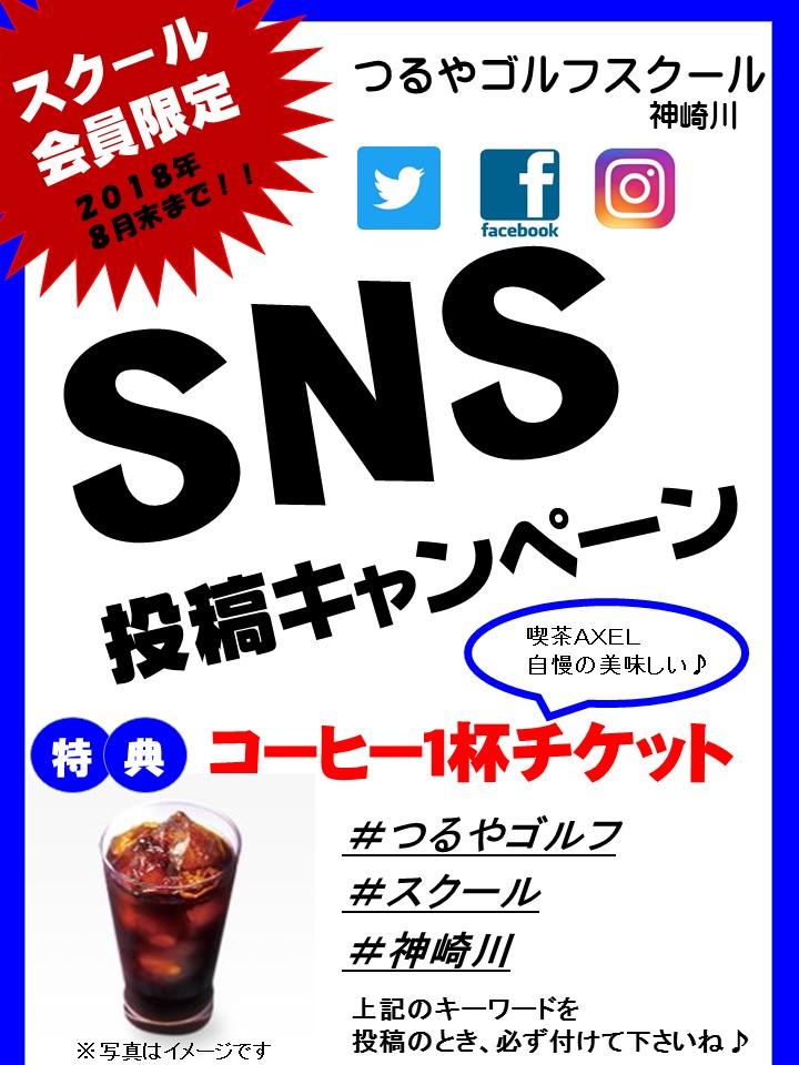 《神崎川》SNS投稿キャンペーン