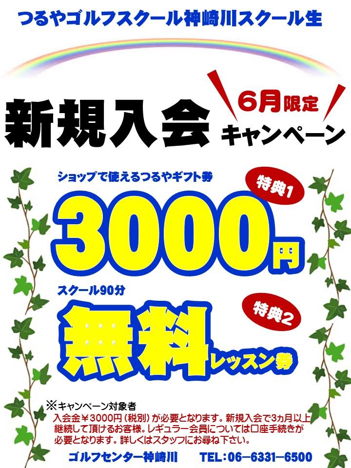 《神崎川》春の入会キャンペーン