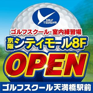 ゴルフスクール天満橋駅前店移転オープン!!