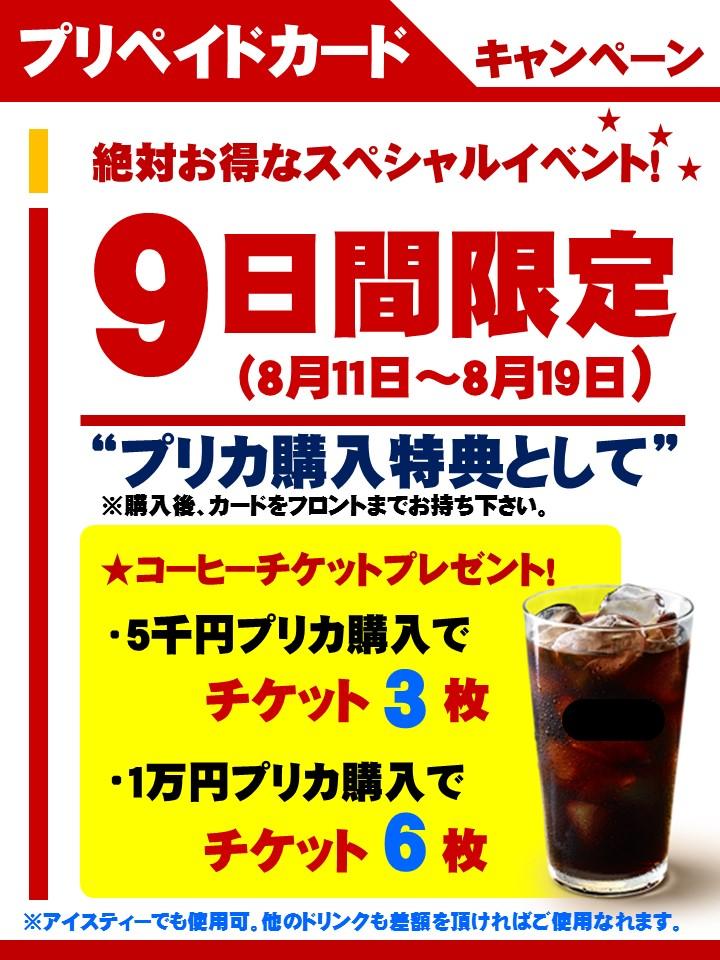 《神崎川》コーヒーチケットプレゼントキャンペーン