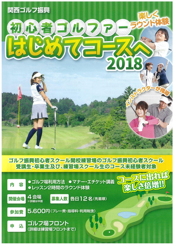 初心者ゴルファー はじめてコースへ2018