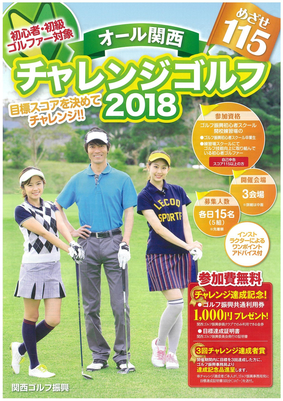 チャレンジゴルフ2018