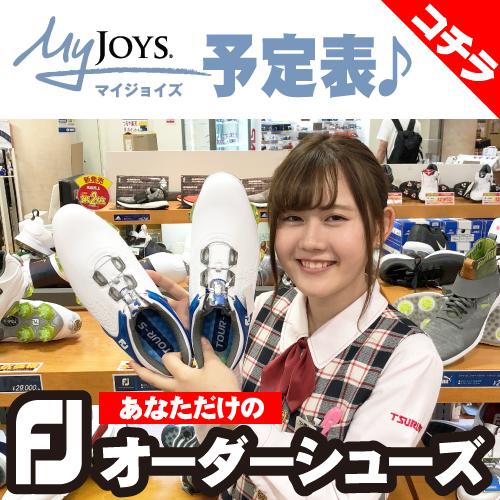 MyJoys(マイジョイズ)予定表