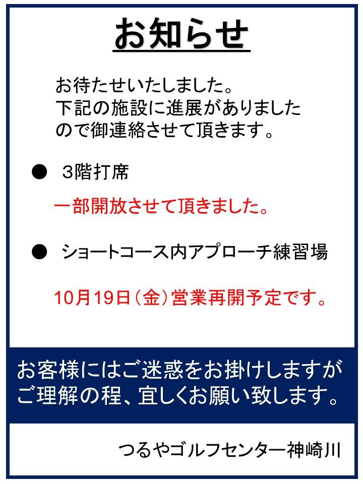 《神崎川》台風後のお知らせ