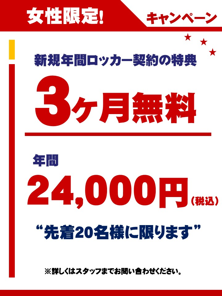 女性限定!!新規年間ロッカー契約特典!!