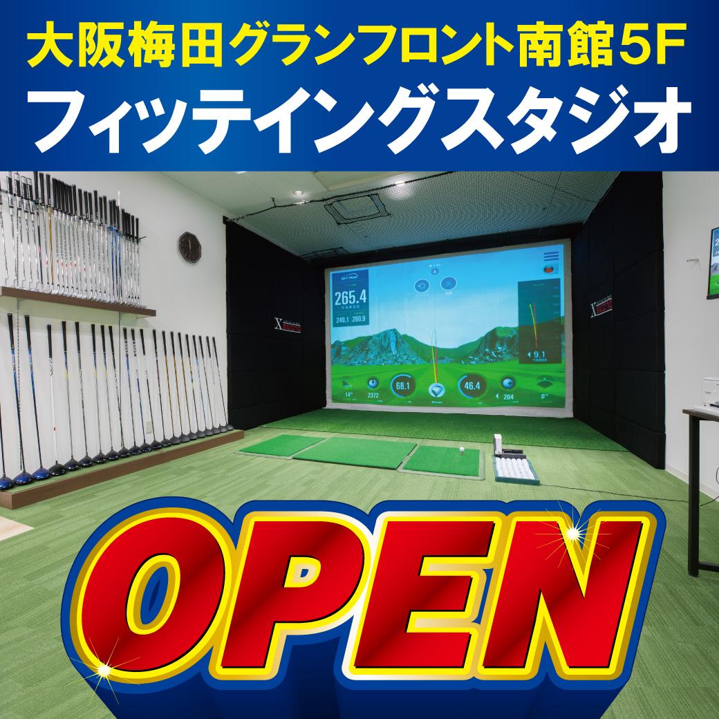 フィッティングスタジオがグランフロント大阪にOPEN!!