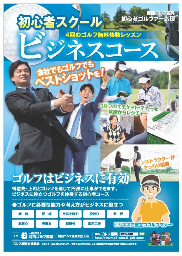 ゴルフ初心者_ビジネスコース