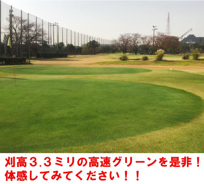 《神崎川》刈高3.3ミリの高速グリーンを是非!!体感してみてください!!