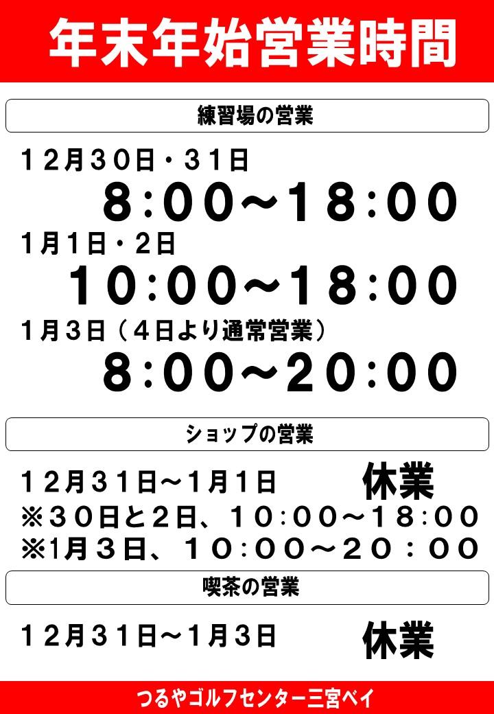 【三宮ベイ】年末年始営業時間