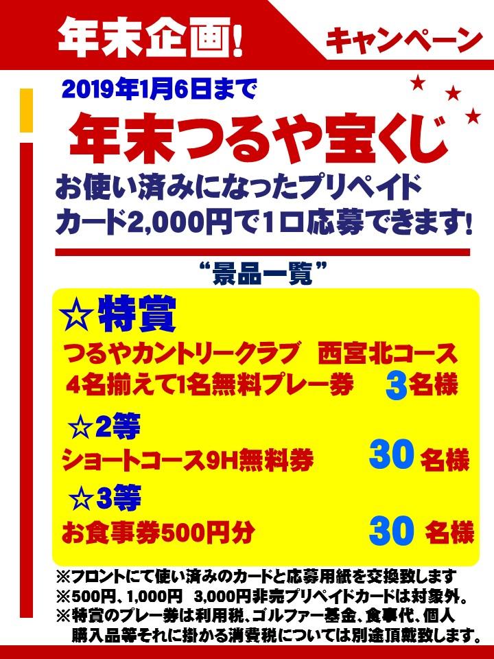 《神崎川》年末宝くじキャンペーン