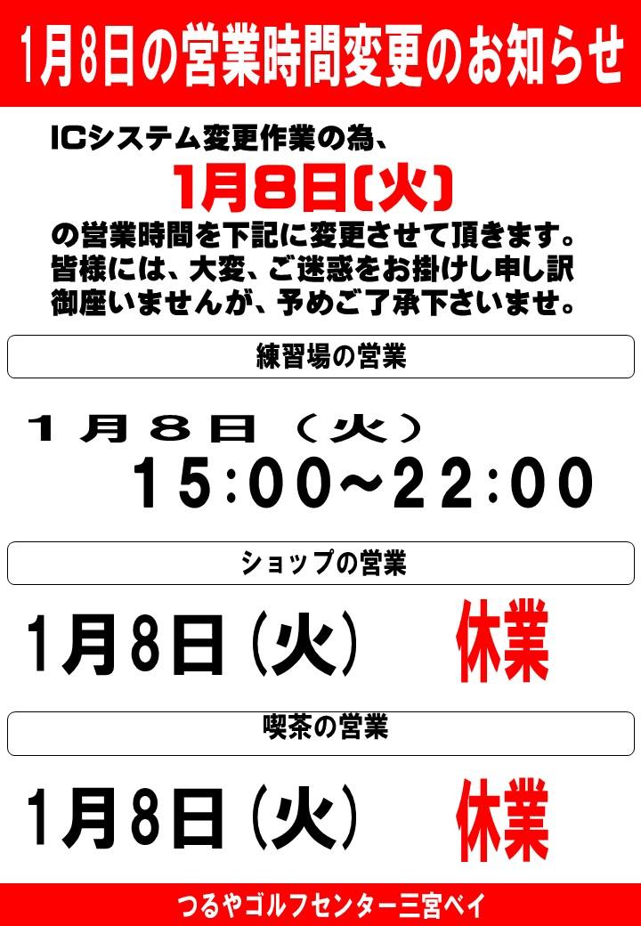 【三宮ベイ】1月8日営業時間変更のお知らせ