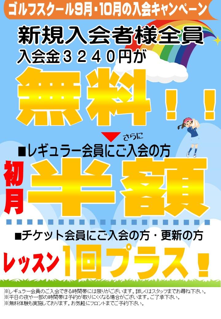 《茨木》入会キャンペーン
