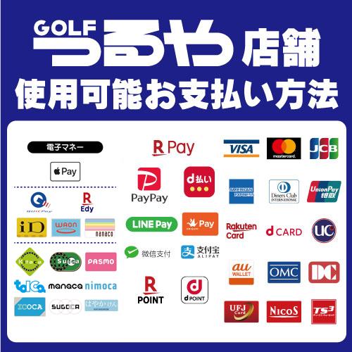 つるやゴルフ使用可能お支払い方法