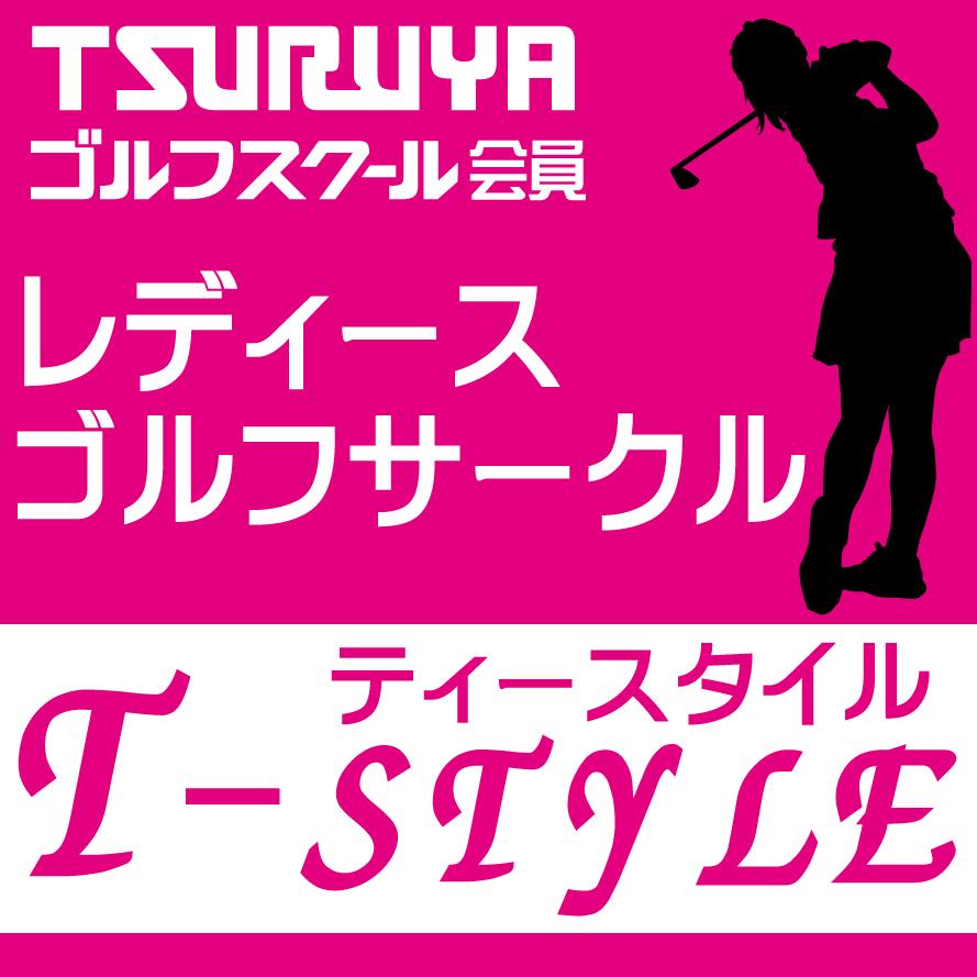 T-style 詳しくはコチラから!!