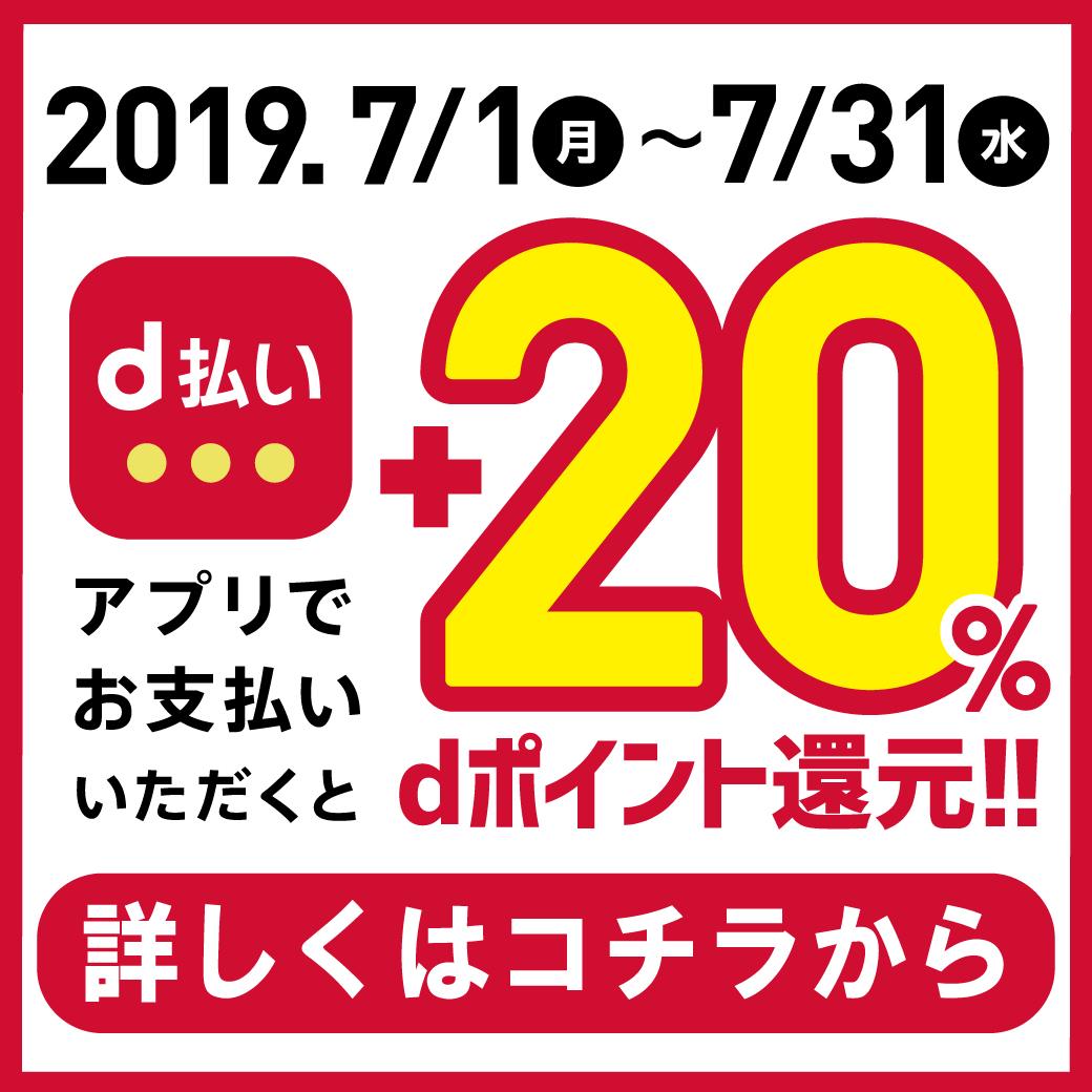 【d払い】20%還元キャンペーン開催!!