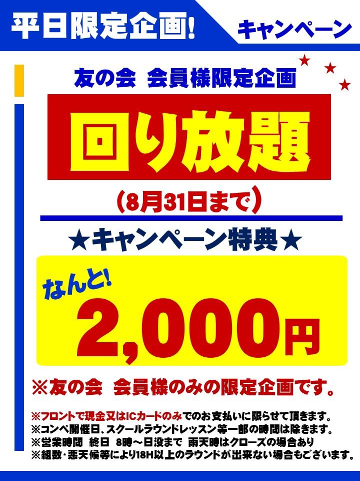 《神崎川》回り放題キャンペーン