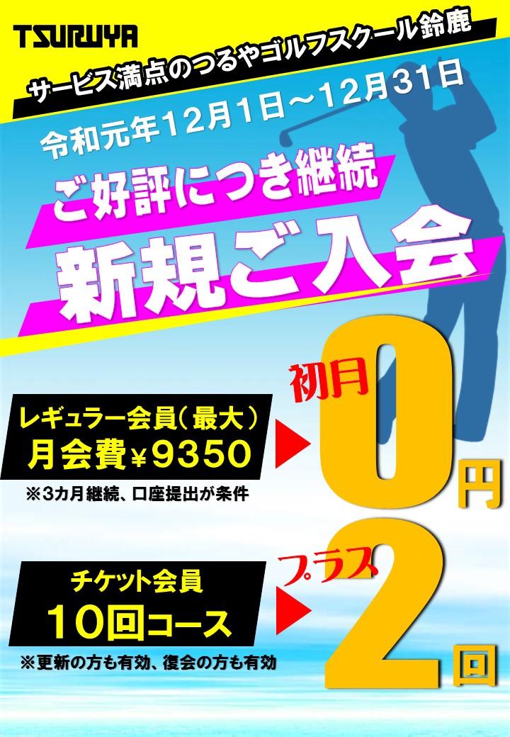 《鈴鹿》新規入会キャンペーン