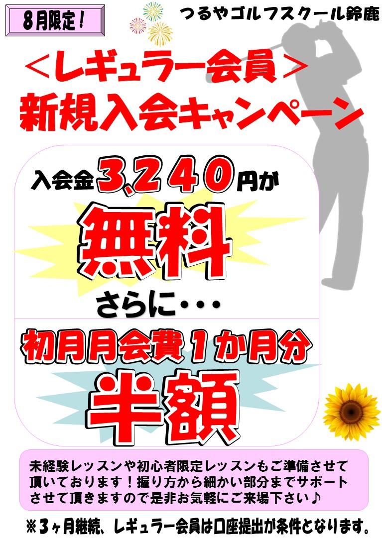 《鈴鹿》新規入会キャンペーン01