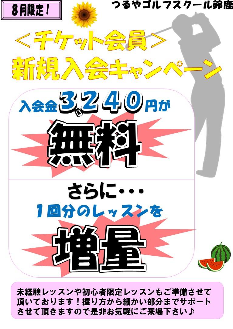 《鈴鹿》新規入会キャンペーン02