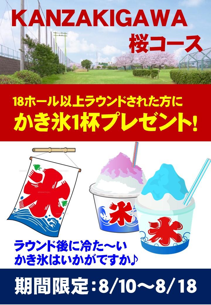 《神崎川》カキ氷プレゼント