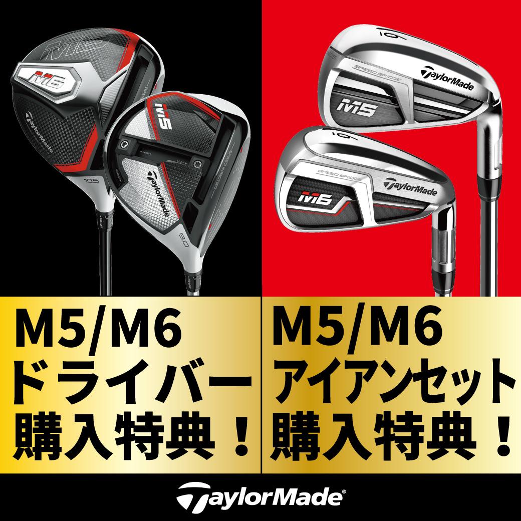 テーラーメイドM5/M6購入キャンペーン!!
